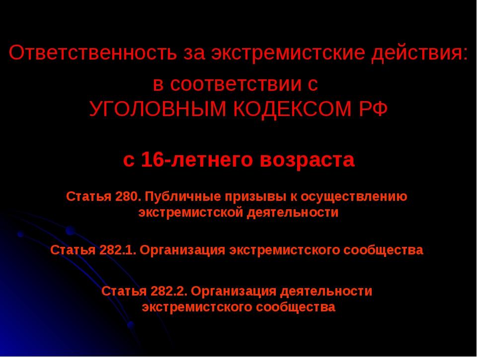 Ответственность за экстремистские действия: в соответствии с УГОЛОВНЫМ КОДЕКС...