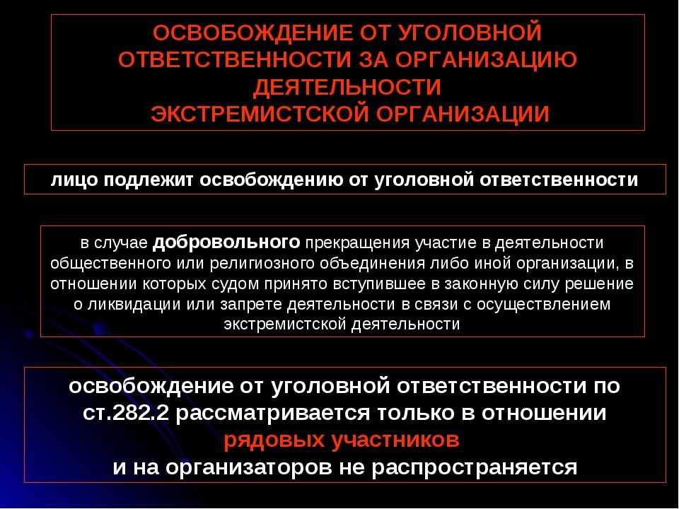 ОСВОБОЖДЕНИЕ ОТ УГОЛОВНОЙ ОТВЕТСТВЕННОСТИ ЗА ОРГАНИЗАЦИЮ ДЕЯТЕЛЬНОСТИ ЭКСТРЕМ...