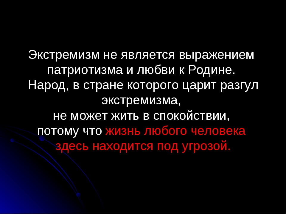 Экстремизм не является выражением патриотизма и любви к Родине. Народ, в стра...