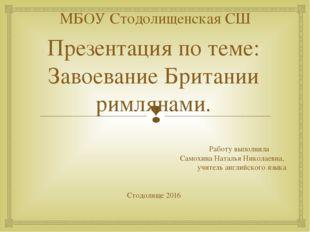 МБОУ Стодолищенская СШ Презентация по теме: Завоевание Британии римлянами. Ра