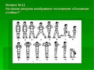 Вопрос №11 На каком рисунке изображено положение «Основная стойка»?