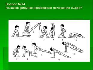Вопрос №14 На каком рисунке изображено положение «Сед»?