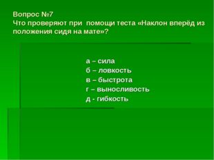 Вопрос №7 Что проверяют при помощи теста «Наклон вперёд из положения сидя на