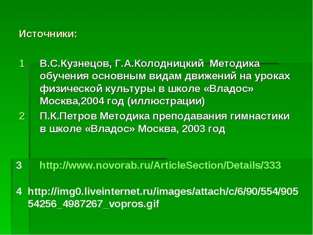 Источники: В.С.Кузнецов, Г.А.Колодницкий Методика обучения основным видам дви...