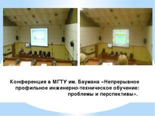 Конференция в МГТУ им. Баумана «Непрерывное профильное инженерно-техническое