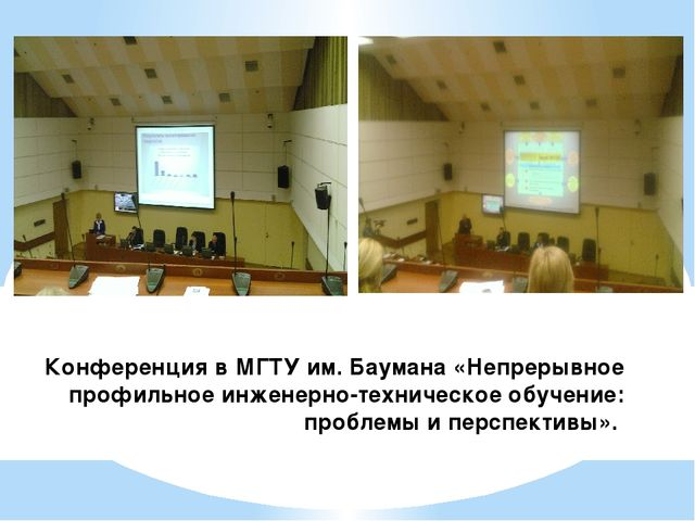 Конференция в МГТУ им. Баумана «Непрерывное профильное инженерно-техническое...