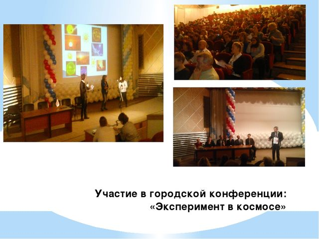Участие в городской конференции: «Эксперимент в космосе»