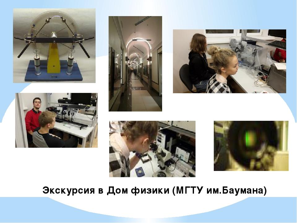 Экскурсия в Дом физики (МГТУ им.Баумана)