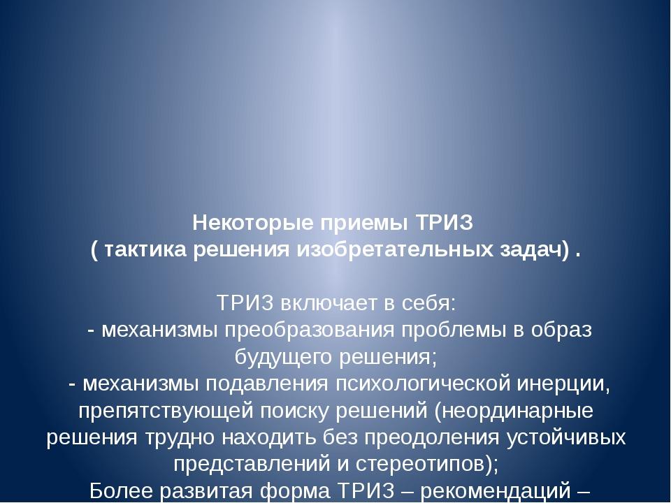 Некоторые приемы ТРИЗ ( тактика решения изобретательных задач) . ТРИЗ включае...