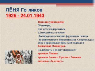 ЛЁНЯ Го́ликов 1926 - 24.01.1943 Всего им уничтожено: 78 немцев, два железнодо