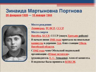 Зинаида Мартыновна Портнова 20февраля1926—10 января1944 Месторождения Л