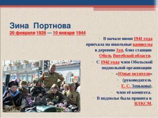 Зина Портнова 20февраля1926—10 января1944 В начале июня1941 годаприеха