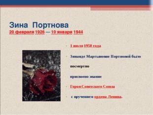 Зина Портнова 20февраля1926—10 января1944 1 июля1958 года Зинаиде Март