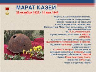МАРАТ КАЗЕЙ 29октября1929-11 мая1944 Марату, как несовершеннолетнему, то