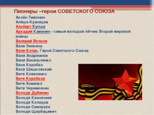 Аксён Тимонин Алёша Кузнецов Альберт Купша Аркадий Каманин- самый молодой лё