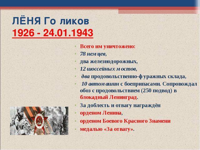ЛЁНЯ Го́ликов 1926 - 24.01.1943 Всего им уничтожено: 78 немцев, два железнодо...