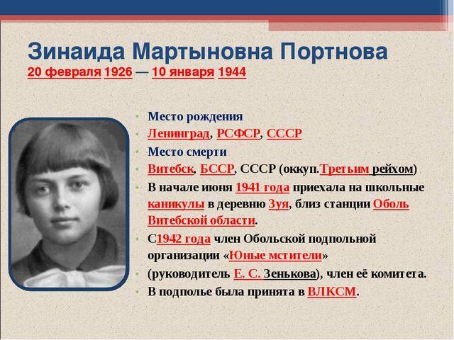 Зинаида Мартыновна Портнова 20февраля1926—10 января1944 Месторождения Л...