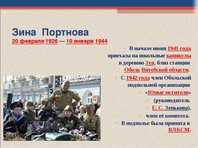 Зина Портнова 20февраля1926—10 января1944 В начале июня1941 годаприеха...