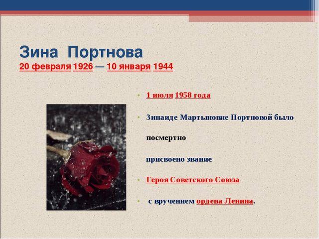 Зина Портнова 20февраля1926—10 января1944 1 июля1958 года Зинаиде Март...