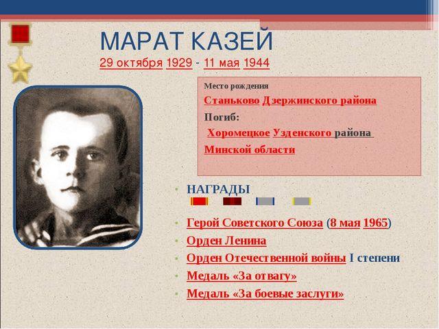 МАРАТ КАЗЕЙ 29октября1929-11 мая1944 Месторождения СтаньковоДзержинско...