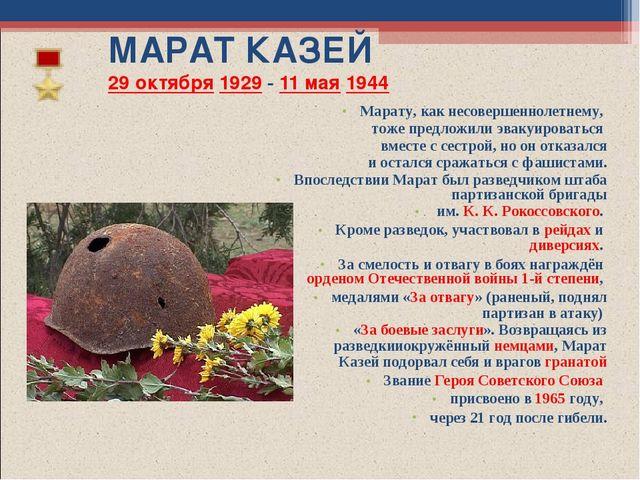 МАРАТ КАЗЕЙ 29октября1929-11 мая1944 Марату, как несовершеннолетнему, то...
