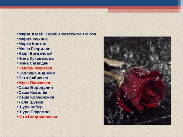 Марат Казей, Герой Советского Союза Мария Мухина Маркс Кротов Миша Гаврилов...