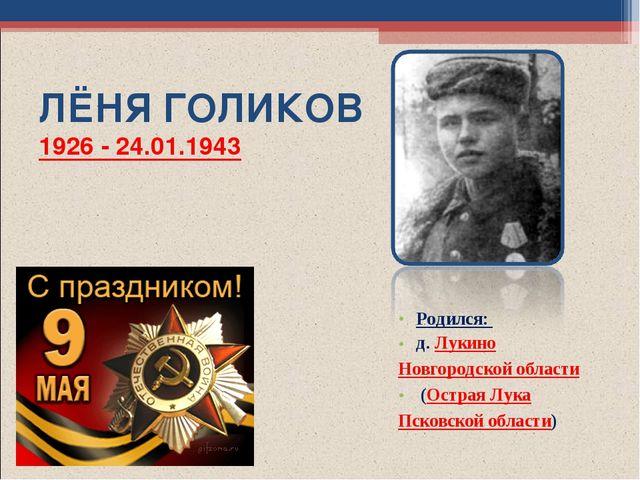 ЛЁНЯ ГОЛИКОВ 1926 - 24.01.1943 Родился: д.Лукино Новгородской области (Ост...