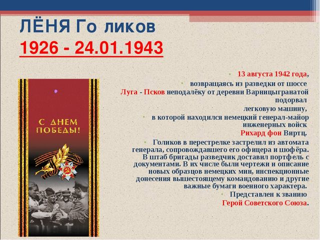 ЛЁНЯ Го́ликов 1926 - 24.01.1943 13 августа1942 года, возвращаясь из разведки...