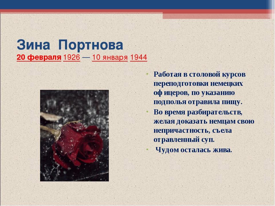 Зина Портнова 20февраля1926—10 января1944 Работая в столовой курсов пере...