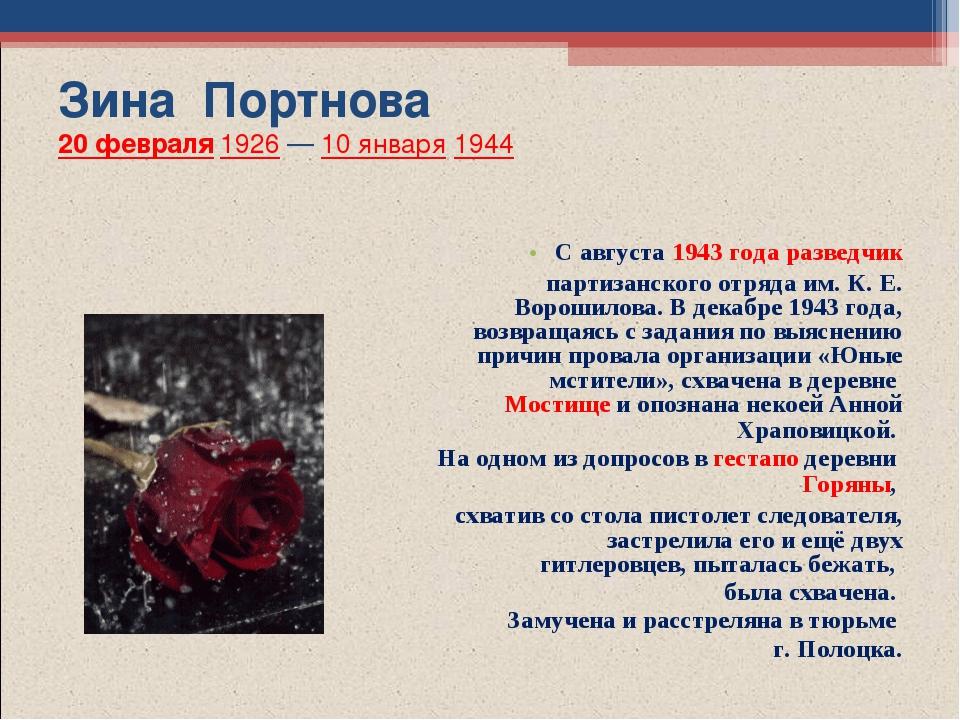Зина Портнова 20февраля1926—10 января1944 С августа1943 годаразведчик...