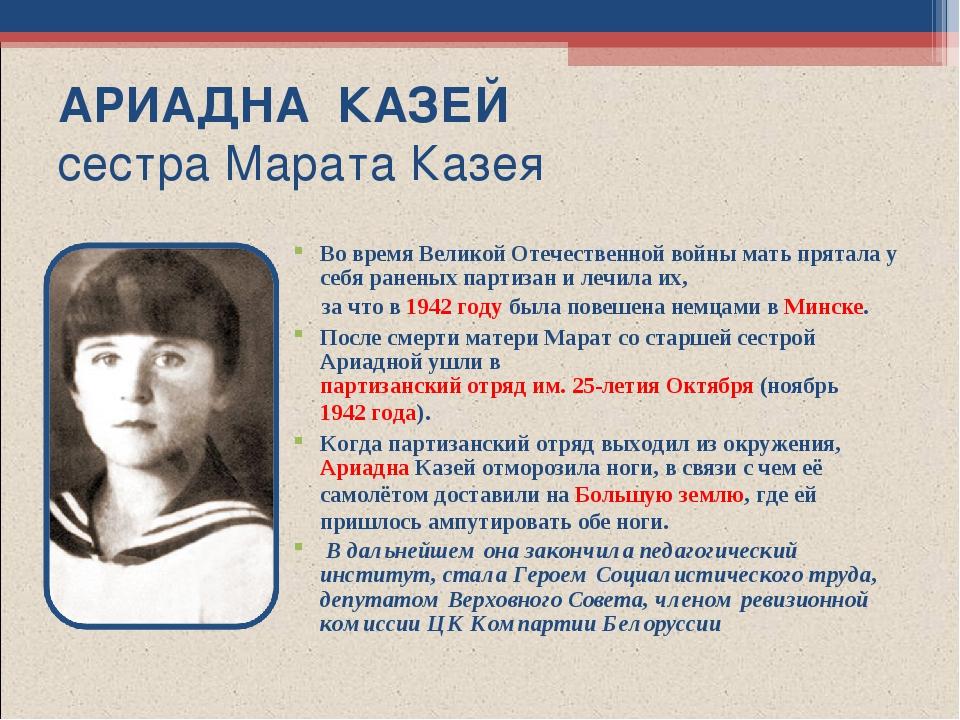 АРИАДНА КАЗЕЙ сестра Марата Казея Во время Великой Отечественной войны мать п...