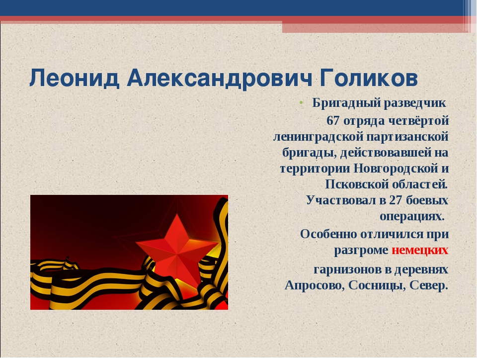 Леонид Александрович Голиков Бригадный разведчик 67 отряда четвёртой ленингра...
