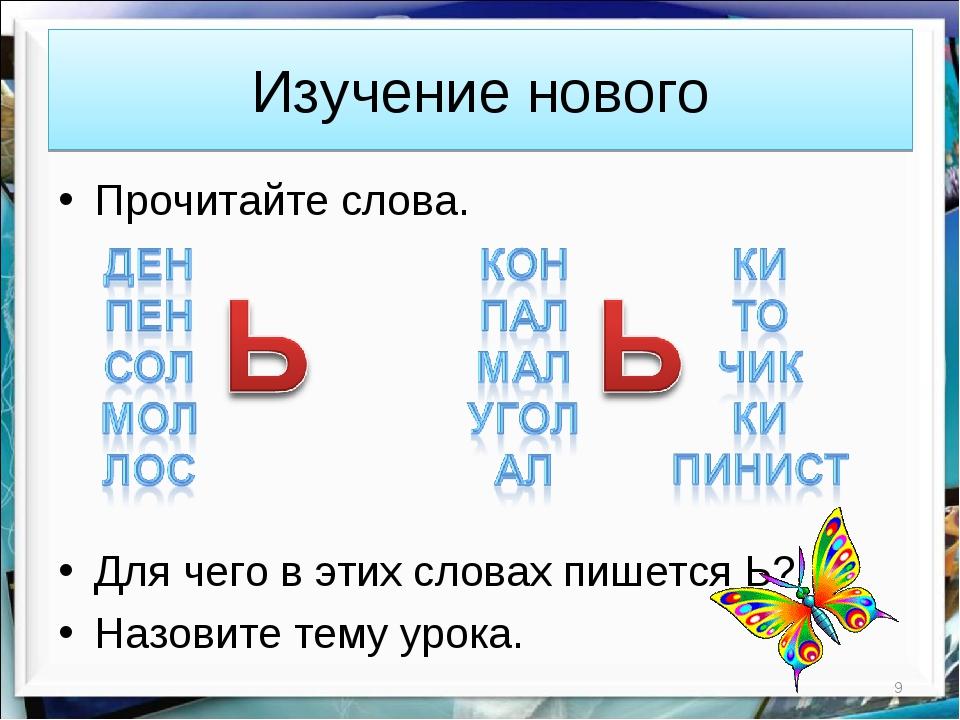Изучение нового Прочитайте слова. Для чего в этих словах пишется Ь? Назовите...