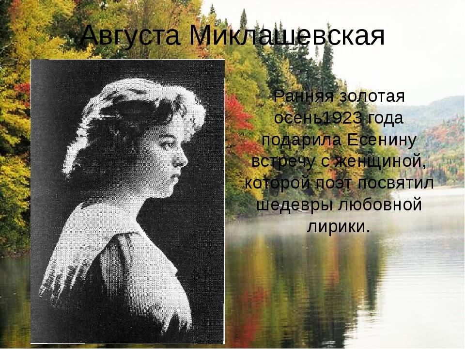 есенин и миклашевская знакомство