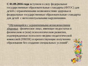 С 01.09.2016 года вступили в силу федеральные государственные образовательные
