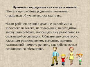 Правила сотрудничества семьи и школы Нельзя при ребёнке родителям негативно о