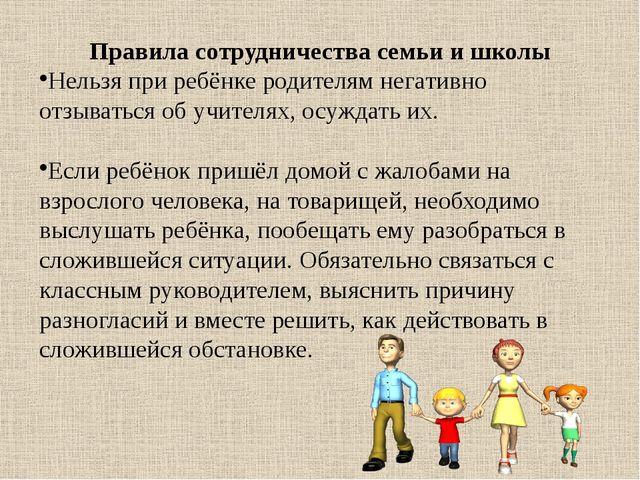 Правила сотрудничества семьи и школы Нельзя при ребёнке родителям негативно о...