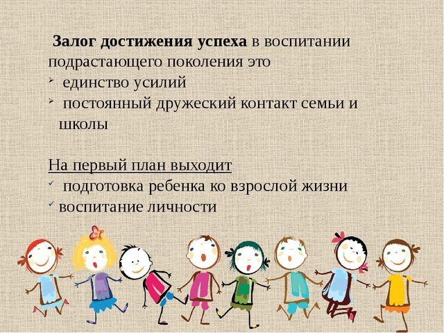 Залог достижения успеха в воспитании подрастающего поколения это единство ус...