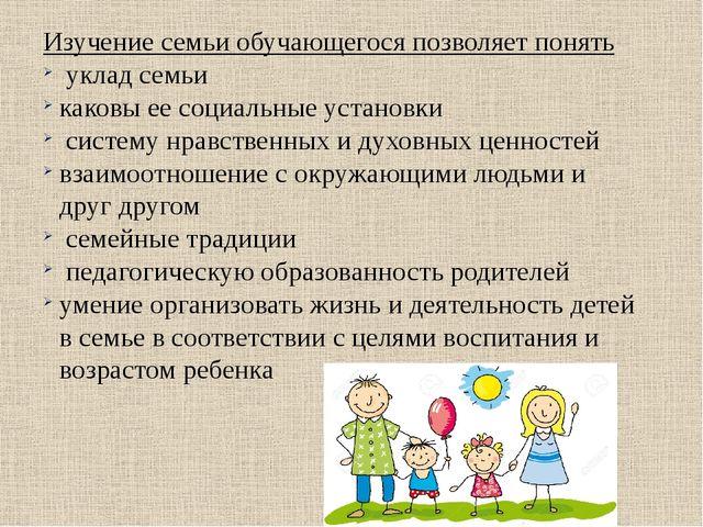 Изучение семьи обучающегося позволяет понять уклад семьи каковы ее социальные...