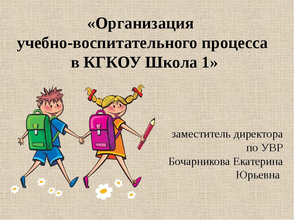 «Организация учебно-воспитательного процесса в КГКОУ Школа 1» заместитель дир...