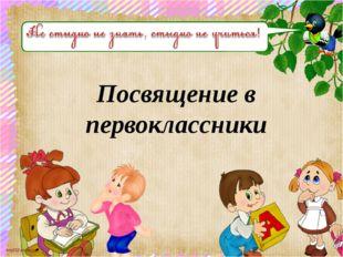 Посвящение в первоклассники scul32.ucoz.ru
