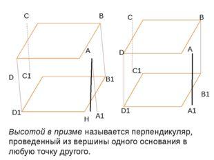 А В С D Н А1 В1 С1 D1 А В С D А1 В1 С1 D1 Высотой в призме называется перпен