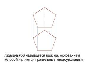 Правильной называется призма, основанием которой являются правильные многоуг