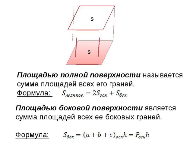 S S Площадью полной поверхности называется сумма площадей всех его граней. Ф...