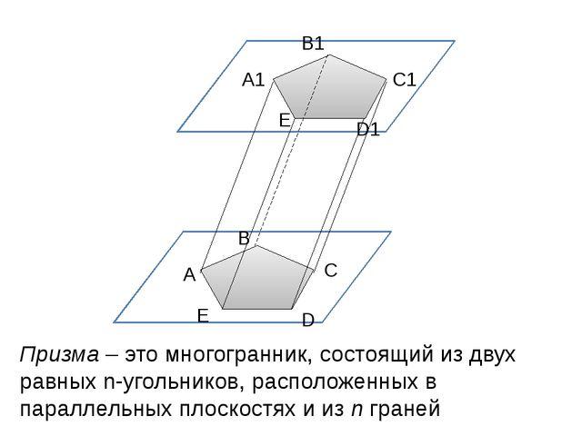 А В С D Е А1 В1 С1 D1 Е Призма – это многогранник, состоящий из двух равных...