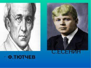С.ЕСЕНИН Ф.ТЮТЧЕВ