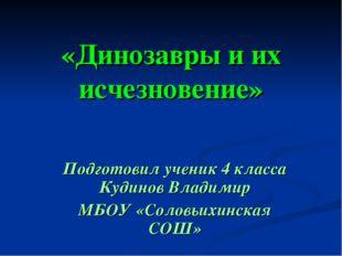 «Динозавры и их исчезновение» Подготовил ученик 4 класса Кудинов Владимир МБО