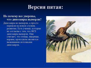 Версия пятая: Но почему все уверены, что динозавры вымерли? Динозавры не выме
