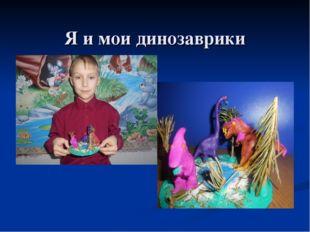 Я и мои динозаврики