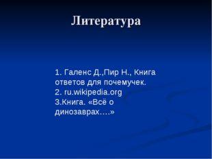 Литература 1. Галенс Д.,Пир Н., Книга ответов для почемучек. 2. ru.wikipedia.